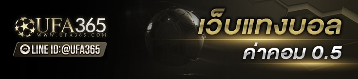 สูตรการแทงบอลสูงครึ่งแรกUfabet